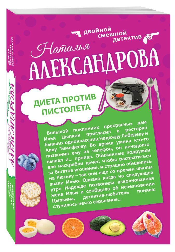 Александрова Н.Н. - Диета против пистолета. Фаберже дороже денег обложка книги