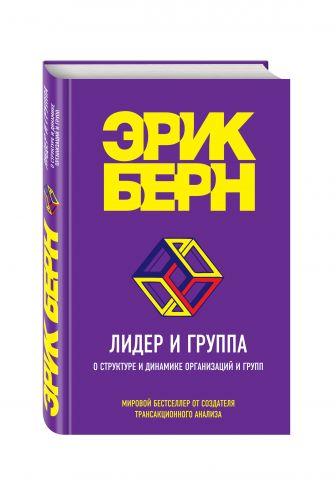 Эрик Берн - Лидер и группа. О структуре и динамике организаций и групп обложка книги