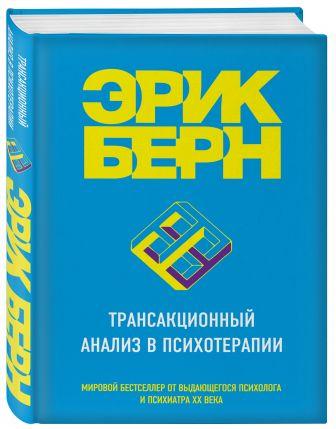 Эрик Берн - Трансакционный анализ в психотерапии обложка книги