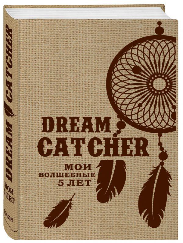 Dream Catcher. Мои волшебные 5 лет (мешковина)