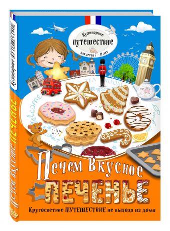 Печем вкусное печенье