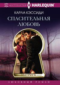 Кэссиди К. - Спасительная любовь обложка книги