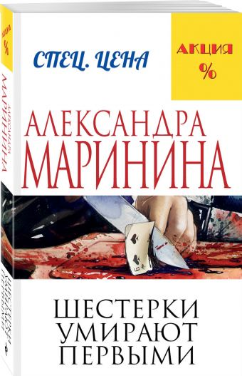 Шестерки умирают первыми Александра Маринина
