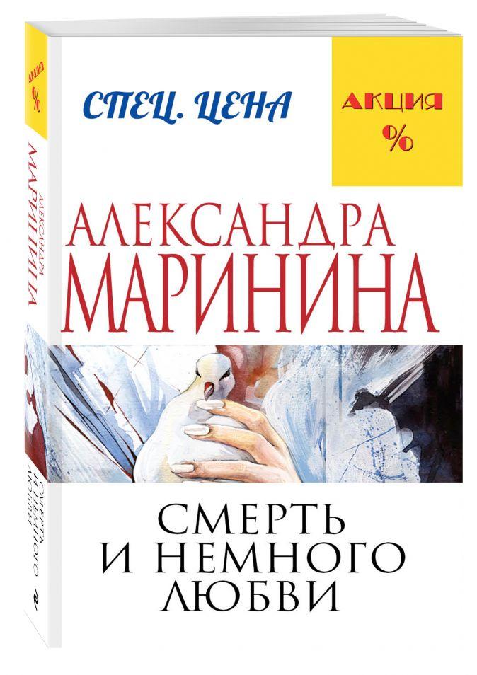 Александра Маринина - Смерть и немного любви обложка книги