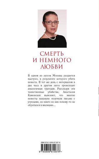 Смерть и немного любви Александра Маринина