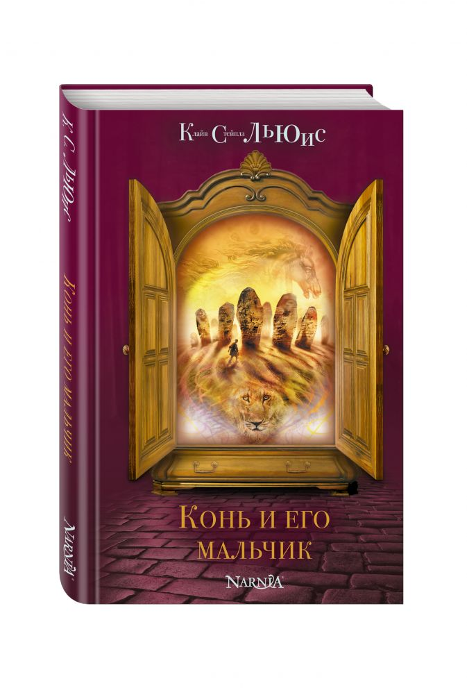 Клайв С. Льюис - Конь и его мальчик (ст. изд.) обложка книги