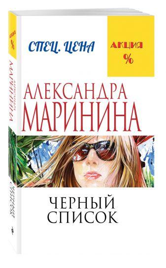Александра Маринина - Черный список обложка книги