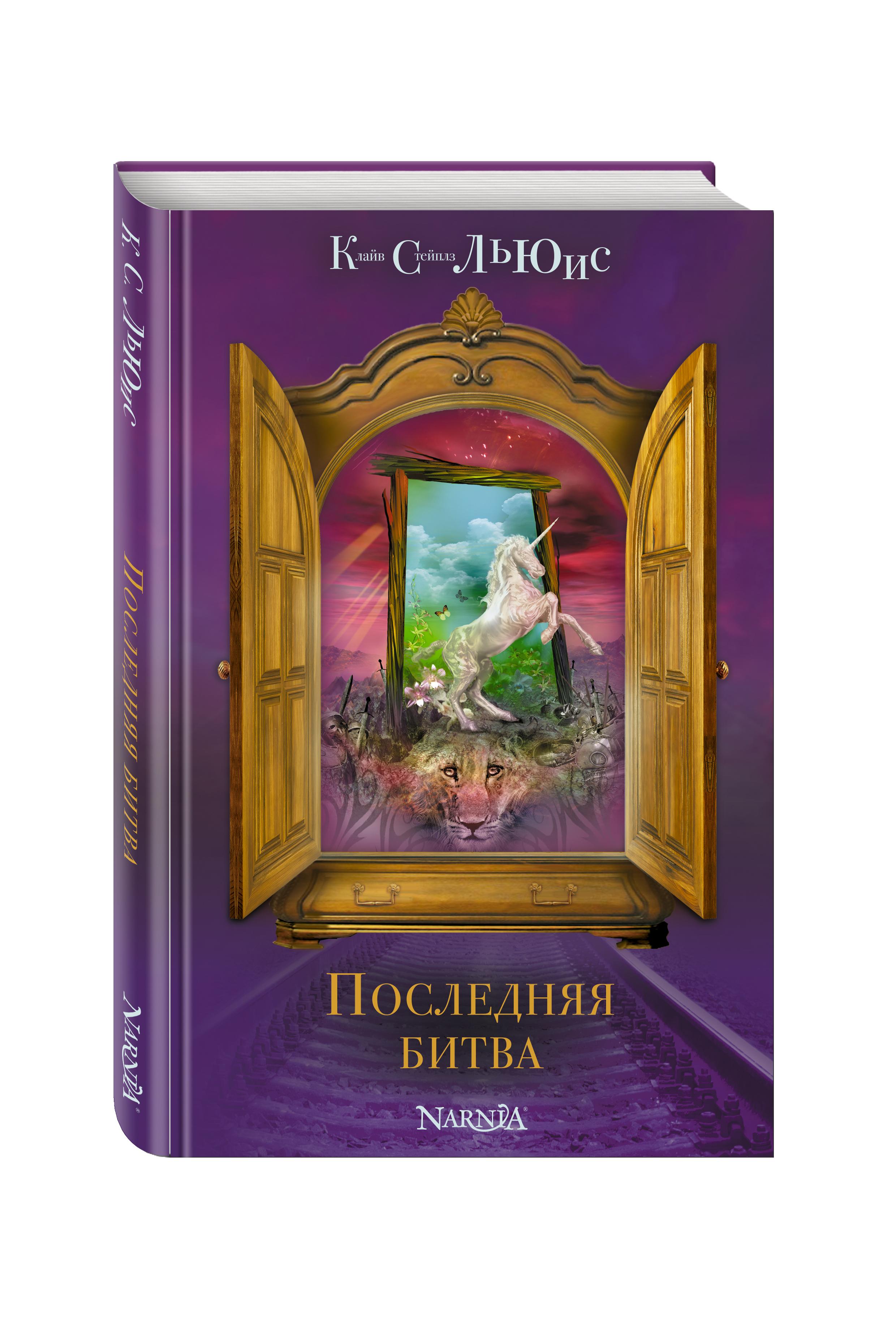 Клайв С. Льюис Последняя битва (ст. изд.) битва богов 2018 10 17t17 00