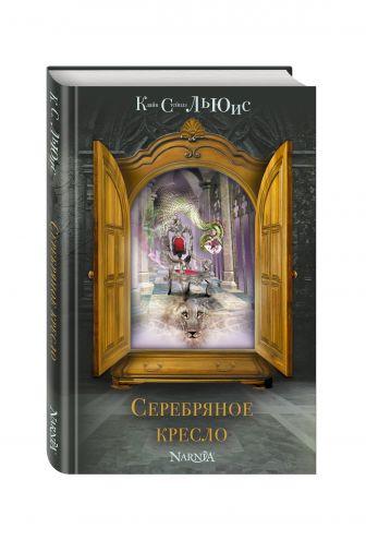 Клайв С. Льюис - Серебряное кресло (ил. П. Бэйнс) обложка книги