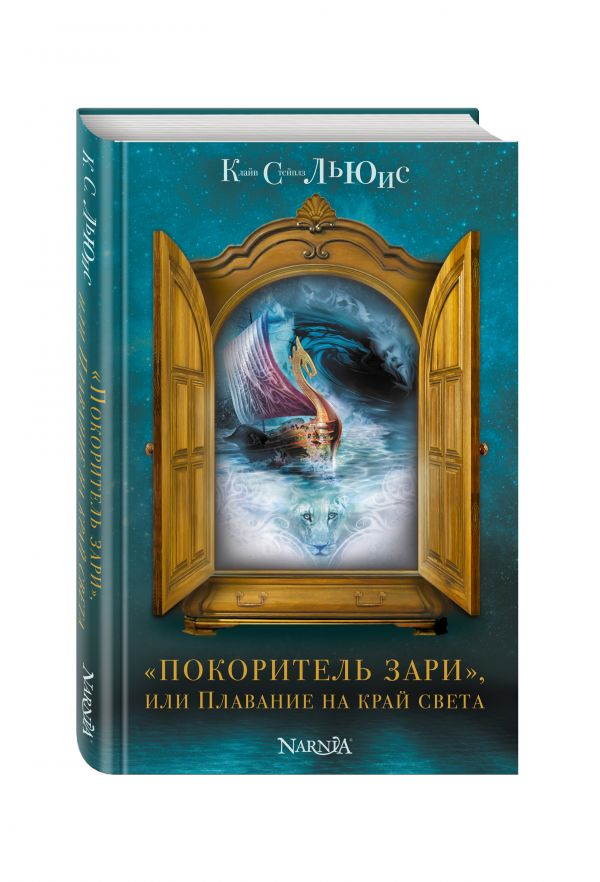 """Покоритель зари"", или Плавание на край света (ил. П. Бэйнс) Льюис К.С."