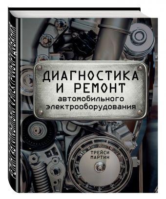 Диагностика и ремонт автомобильного электрооборудования Трейси Мартин