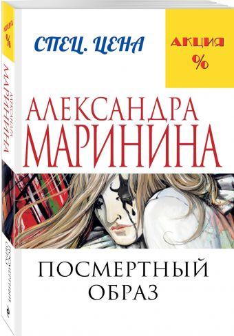 Посмертный образ Александра Маринина