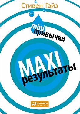 Гайз С. - MINI-привычки — MAXI-результаты обложка книги