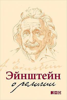 Эйнштейн А. - Эйнштейн о религии обложка книги