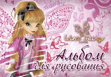 Альб д.рис 20л скр А4 WX21-EAC твин УФ, тисн фольг Winx Fairy Couture