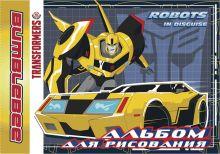 Альб д.рис 40л скр А4 TR104-EAC твин УФ Transformers Prime