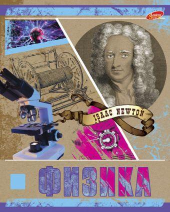 Тетр физика  48л скр А5 кл 7522-EAC тисн фольг На Крафте Гравюра (портрет)