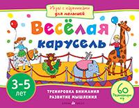 Игры с картинками для малышей. Весёлая карусель.(3-5 лет) Куликова Е.Н., Тимофеева Т.В.