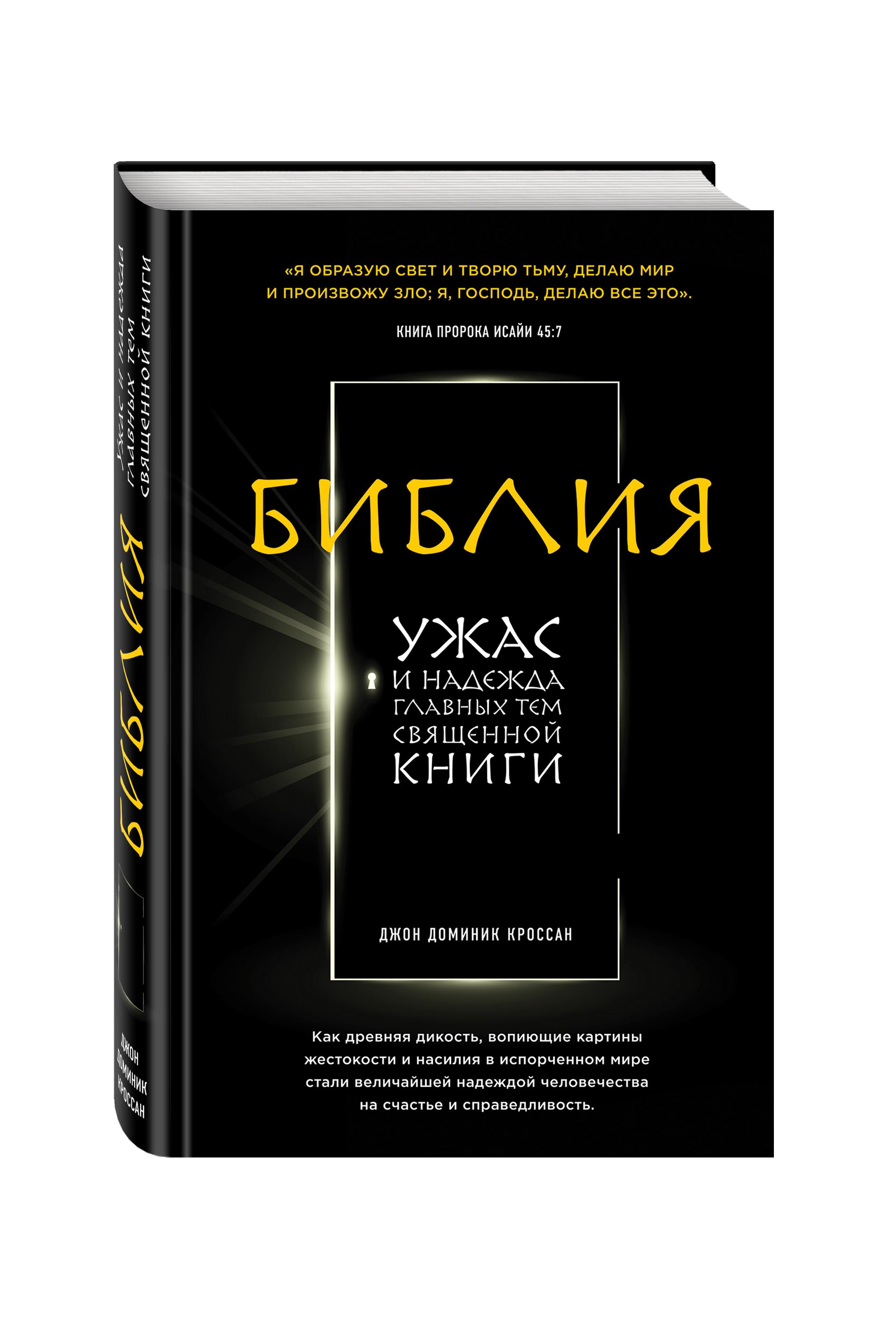 Кроссан Д.Д. Библия. Ужас и надежда главных тем священной книги дикость 4 оргия