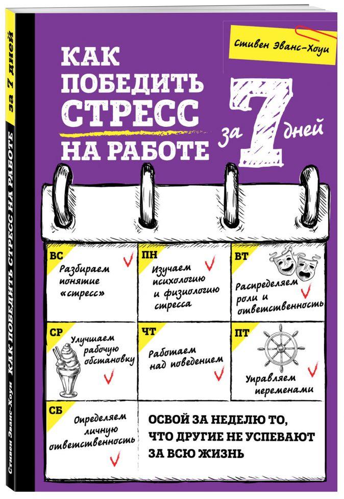 Стивен Эванс-Хоуи - Как победить стресс на работе за 7 дней обложка книги