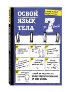 Джефф Риббенс, Ричард Томпсон - Освой язык тела за 7 дней' обложка книги