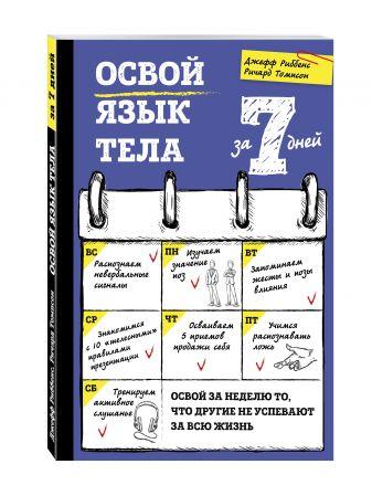 Джефф Риббенс, Ричард Томпсон - Освой язык тела за 7 дней обложка книги