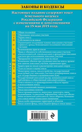Земельный кодекс Российской Федерации : текст с изм. и доп. на 15 мая 2015 г.