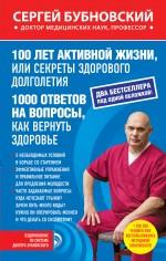 Оздоровление по системе доктора Бубновского. Два бестселлера в одной книге