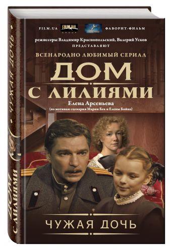 Елена Арсеньева - Чужая дочь обложка книги