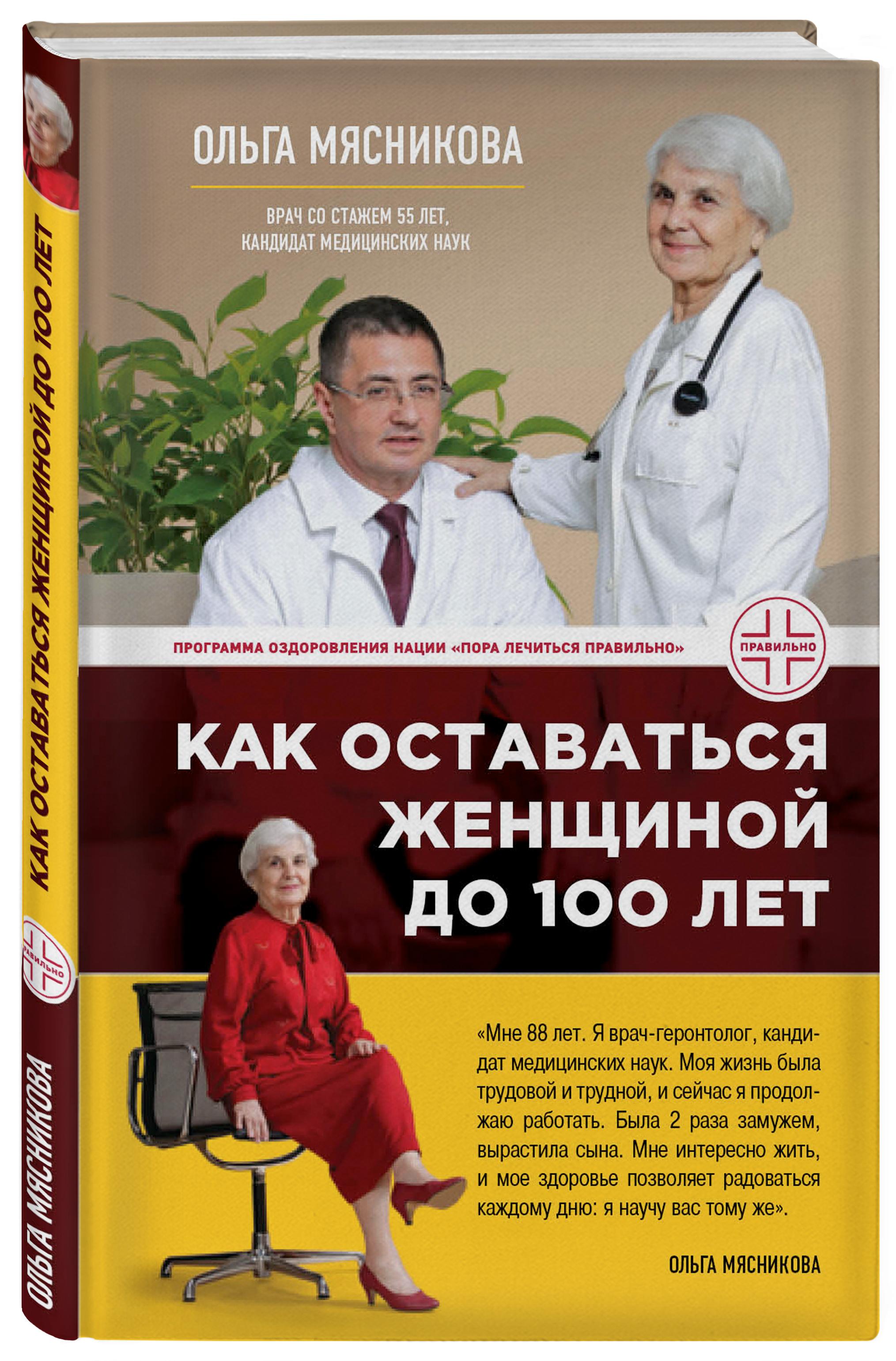 Ольга Мясникова Как оставаться Женщиной до 100 лет