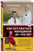 Ольга Мясникова - Как оставаться Женщиной до 100 лет' обложка книги