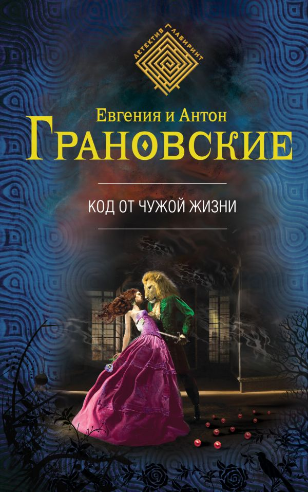 Код от чужой жизни Грановская Е., Грановский А.