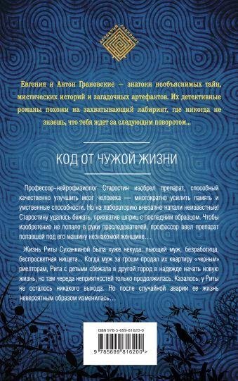 Код от чужой жизни Евгения и Антон Грановские