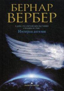 Вербер(в черном).Империя ангелов