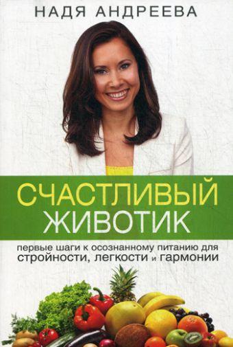 Счастливый животик. Первые шаги к осознанному питанию для стройности и гармонии Андреева Н.