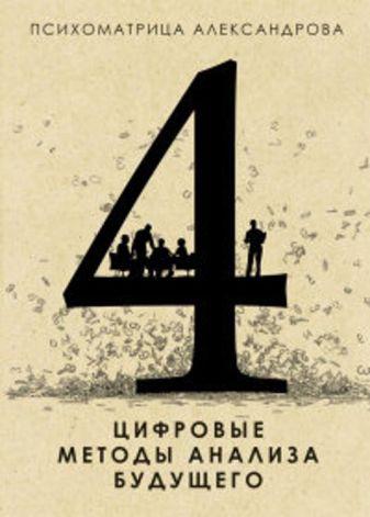 Александров  А.Ф. - Психоматрица.Цифровые методы анализа будущего обложка книги
