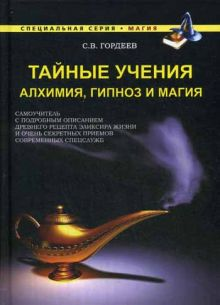 Магия.Тайные учения. Алхимия, гипноз и магия