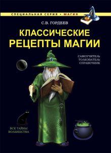 Магия.Классические рецепты магии