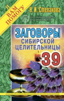 ЯВП(тв).Заговоры сибирск.целительницы-39