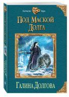Долгова Г.А. - Под маской долга' обложка книги