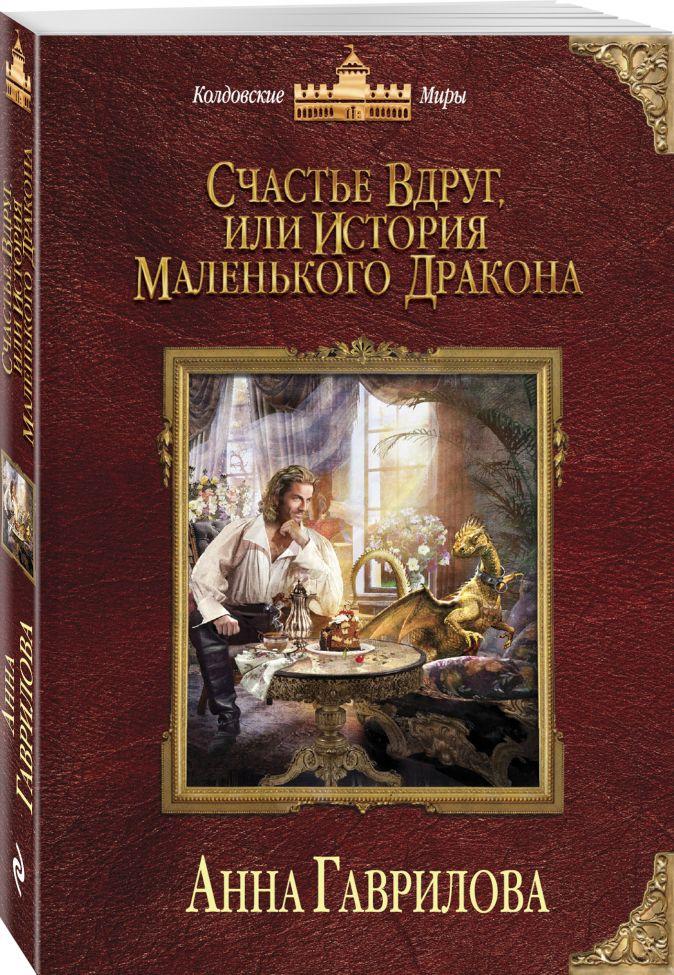 Гаврилова А.С. - Счастье вдруг, или История маленького дракона обложка книги