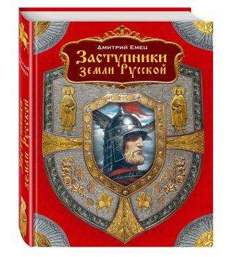 Дмитрий Емец - Заступники земли русской обложка книги