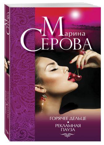 Серова М.С. - Горячее дельце. Рекламная пауза обложка книги