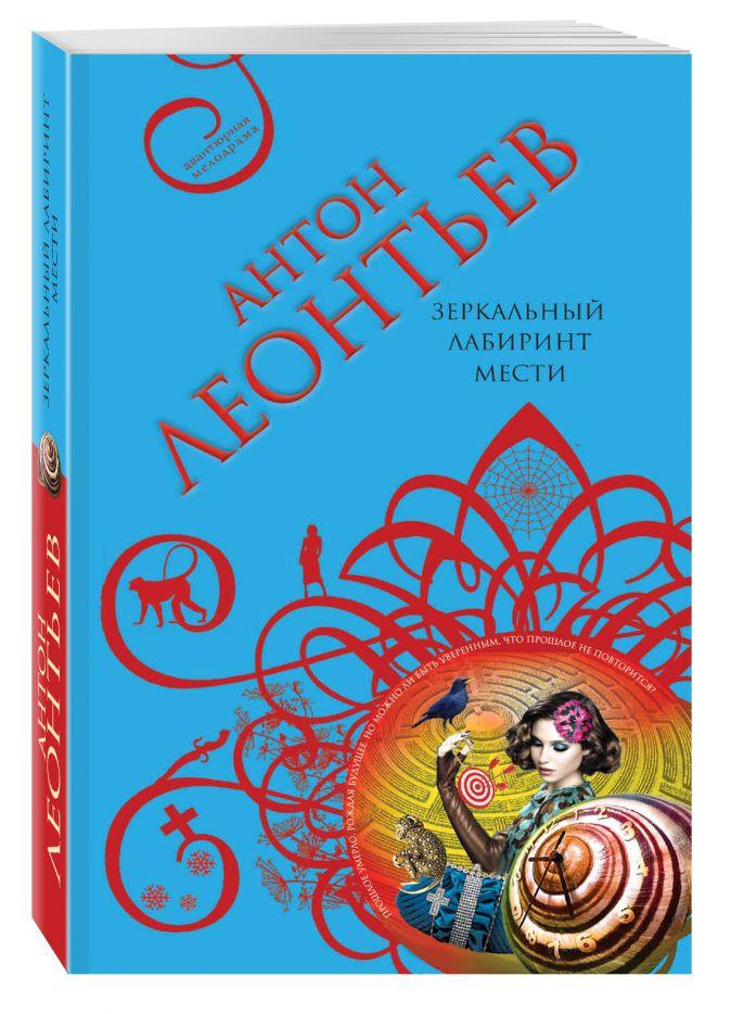 Антон Леонтьев - Зеркальный лабиринт мести обложка книги