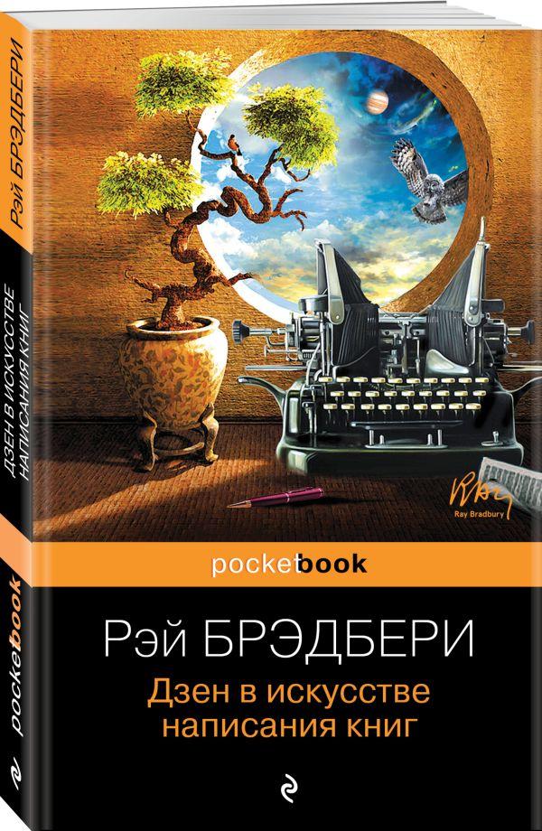 Брэдбери Рэй Дзен в искусстве написания книг