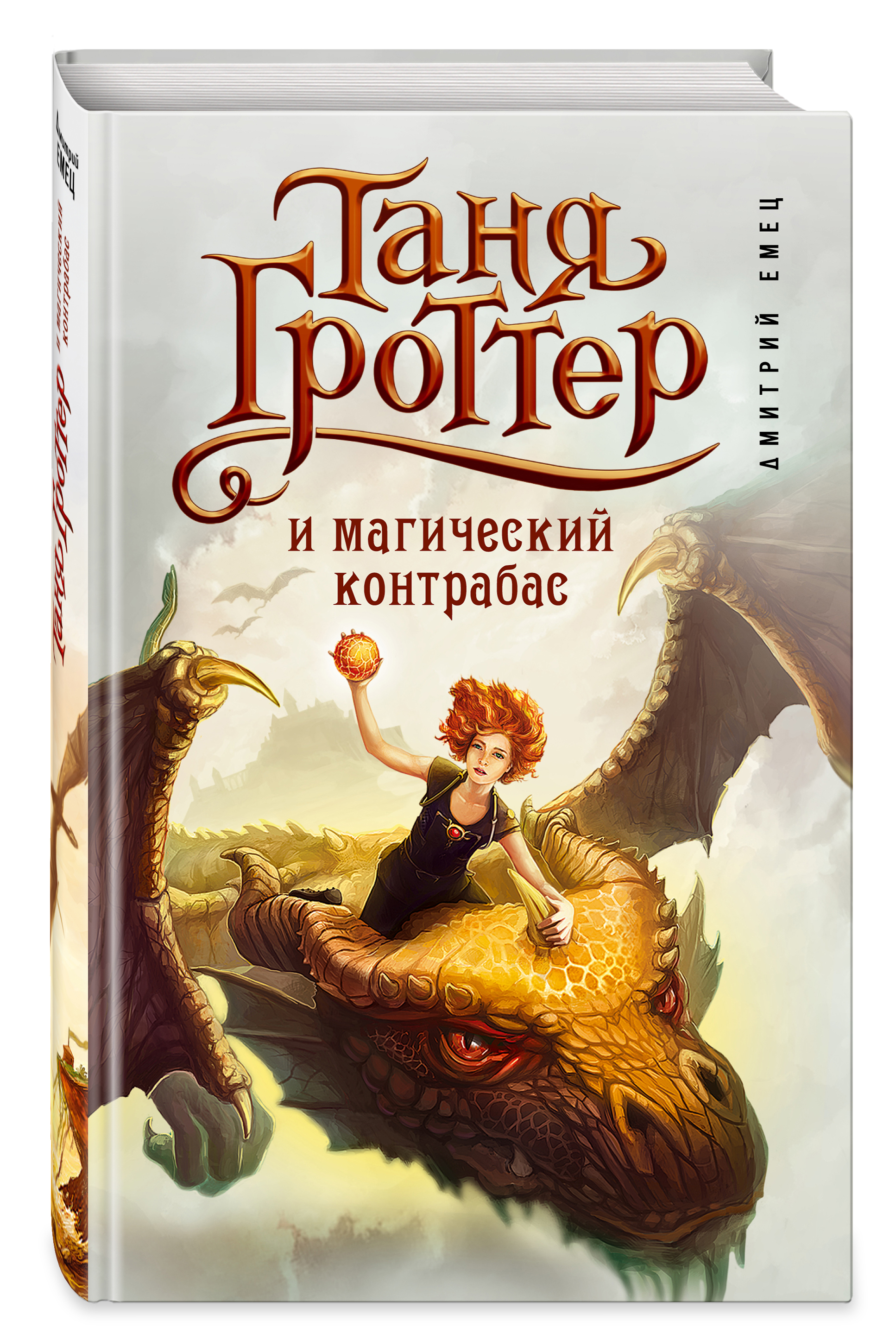 Дмитрий Емец Таня Гроттер и магический контрабас емец д таня гроттер и исчезающий этаж