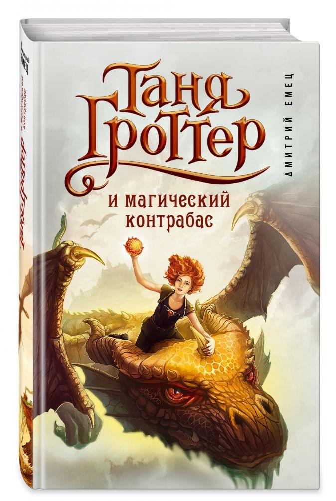 Дмитрий Емец - Таня Гроттер и магический контрабас обложка книги