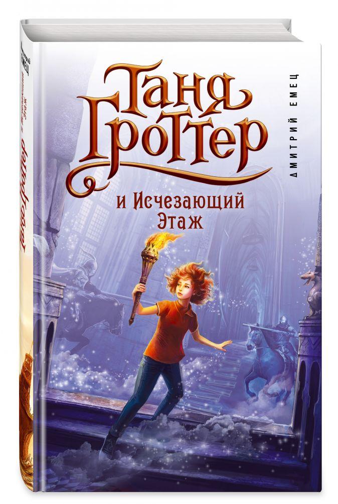 Таня Гроттер и Исчезающий Этаж (#2) Дмитрий Емец
