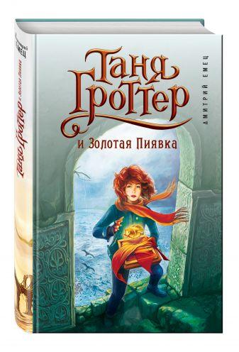 Дмитрий Емец - Таня Гроттер и Золотая Пиявка обложка книги
