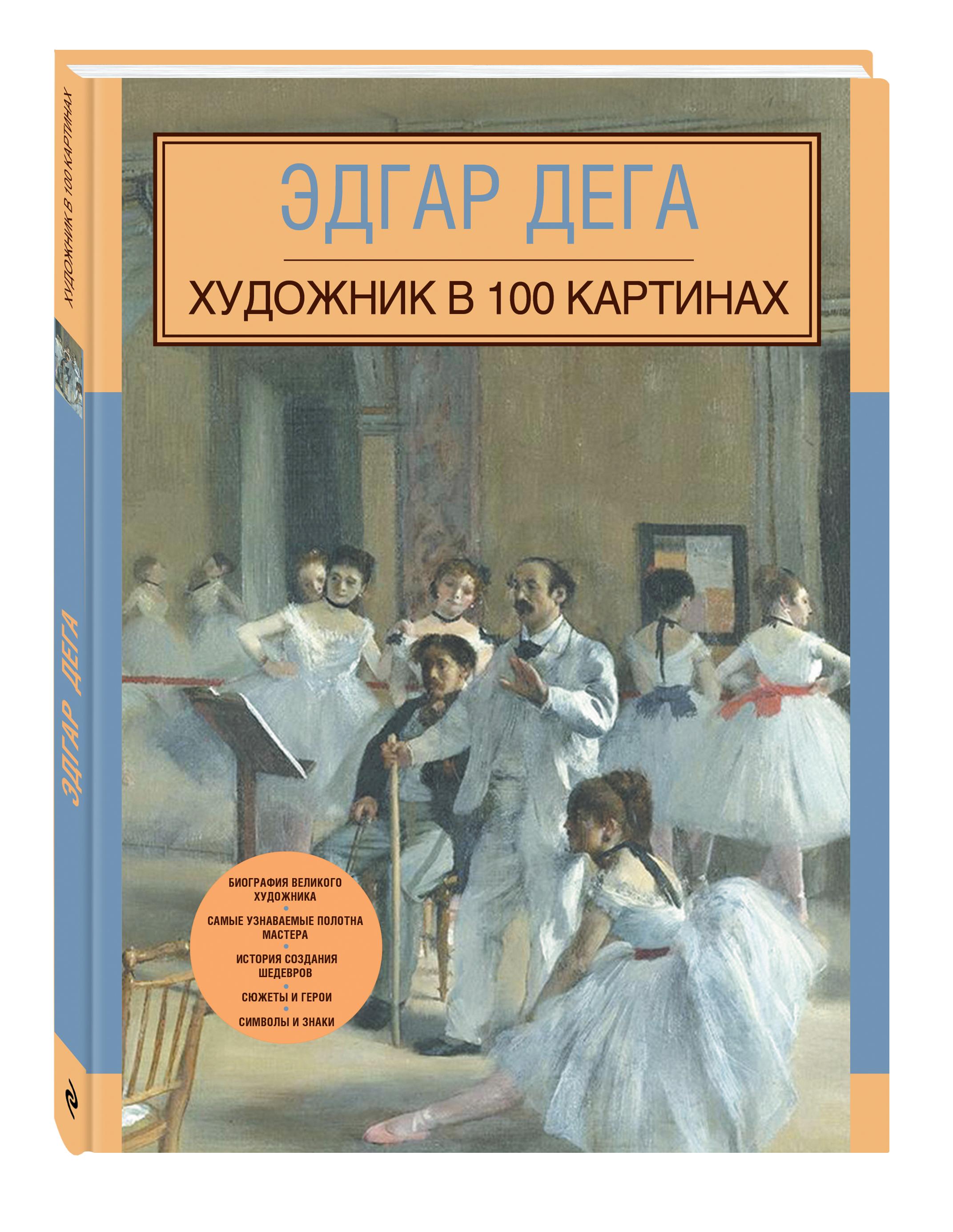 Эдгар Дега. Художник в 100 картинах от book24.ru